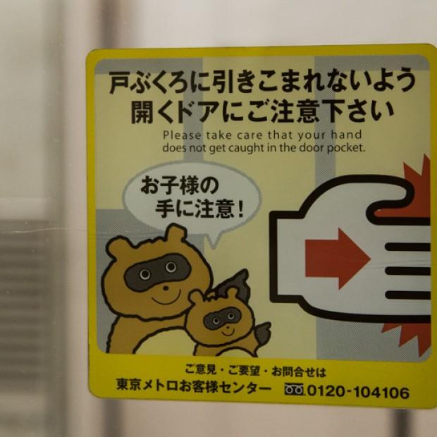 JAPON – Prendre le métro de Tokyo, mode d'emploi